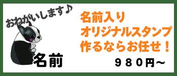 名前入りスタンプ作成980円~