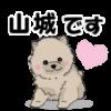 Sticker used by YAMASHIRO – LINE stickers   LINE STORE