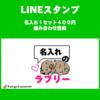 LINE名入れ・ラブリー「1セット8個」 | Tserch