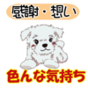 A Sticker telling the feelings of a dog – LINE stickers | LINE STORE