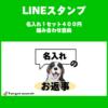 LINE名入れ・お返事1セット8個 | Tserch