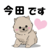 Line Sticker used by IMADA – LINE stickers | LINE STORE